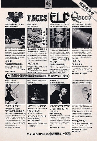 Queen 1974/05 Queen I Japan debut album promo ad