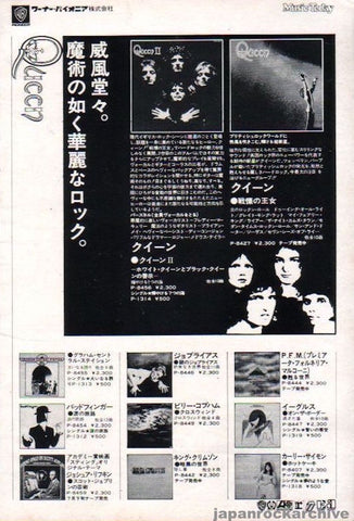 Queen 1974/08 Queen I & II Japan album promo ad
