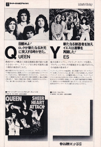 Queen 1975/01 Sheer Heart Attack Japan album promo ad