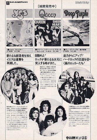 Queen 1975/02 Sheer Heart Attack Japan album promo ad