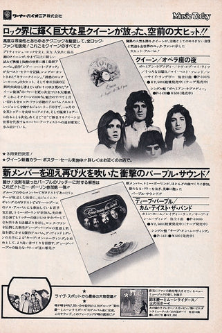 Queen 1976/03 A Night At The Opera Japan album promo ad