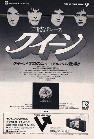 Queen 1977/02 A Day At The Races Japan album promo ad