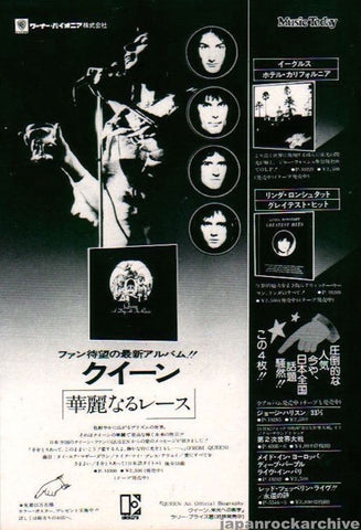 Queen 1977/03 A Day At The Races Japan album promo ad