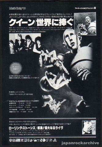 Queen 1977/12 News of The World Japan album promo ad