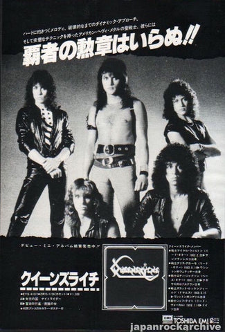 Queensryche 1984/02 S/T Japan debut ep album promo ad
