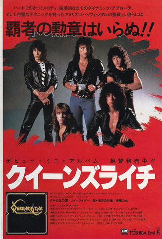 Queensryche 1984/03 S/T Japan debut ep album promo ad