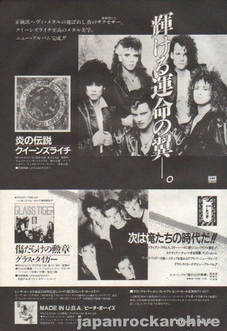 Queensryche 1986/09 Rage For Order Japan album promo ad