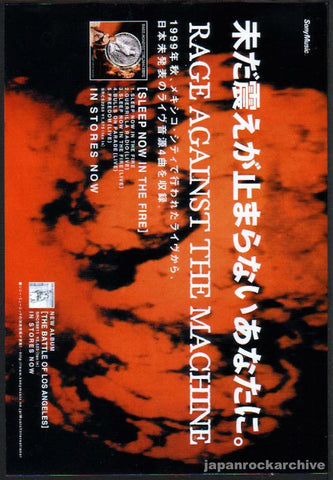 Rage Against The Machine 2000/08 Sleep Now In The Fire Japan album promo ad