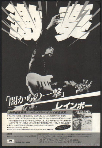 Rainbow 1982/06 Straight Between The Eyes Japan album promo ad