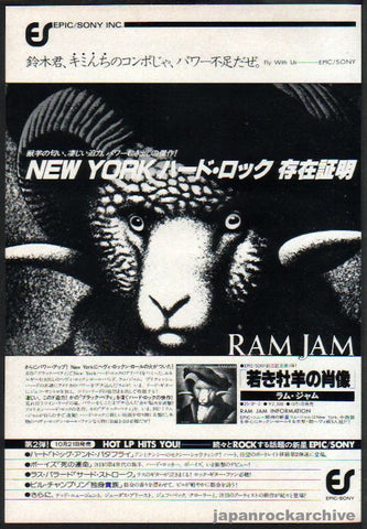 Ram Jam 1978/10 Portrait Of The Artist As A Young Ram Japan album promo ad