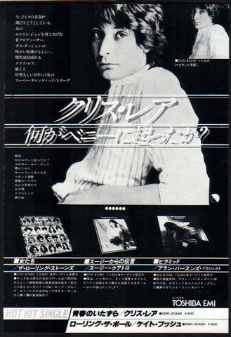 Chris Rea 1978/10 Whatever Happened to Benny Santini? Japan album promo ad