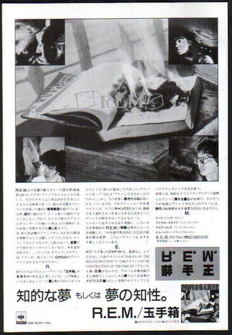 R.E.M. 1985/10 Fables of the Reconstruction Japan album promo ad