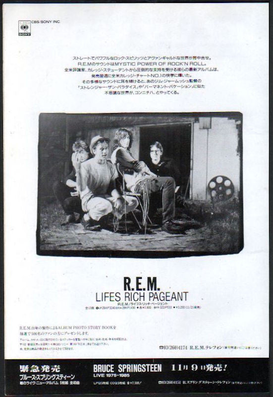 R.E.M. 1986/12 Lifes Rich Pageant Japan album promo ad