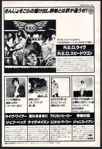 REO Speedwagon 1977/07 Live: You Get What You Play For Japan album promo ad