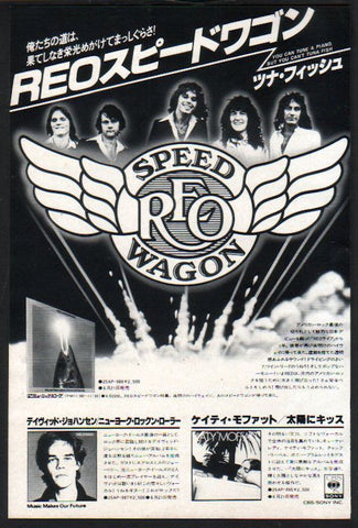 REO Speedwagon 1978/07 You Can Tune A Piano But You Can't Tuna Fish Japan album promo ad