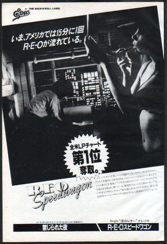 REO Speedwagon 1978/08 You Can Tune A Piano But You Can't