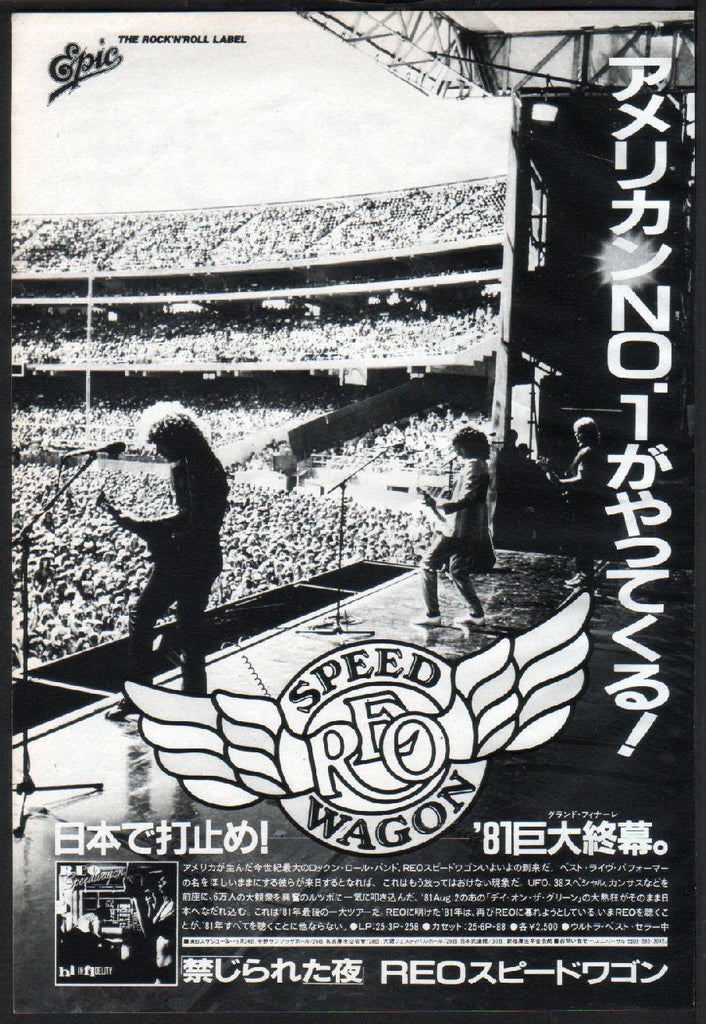 REO Speedwagon 1981/10 Hi Infidelity Japan album / tour promo ad