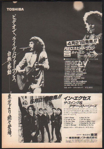 REO Speedwagon 1986/06 Wheels Are Turnin' Japan video promo ad