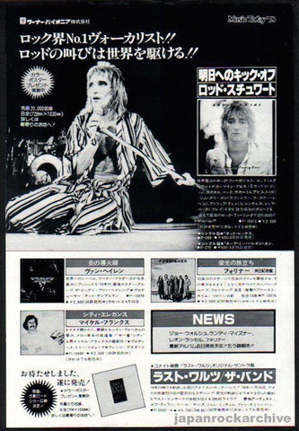 Rod Stewart 1978/05 Footloose and Fancy Free Japan album promo ad