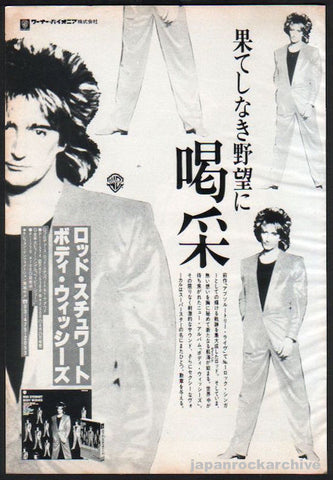 Rod Stewart 1983/07 Body Wishes Japan album promo ad