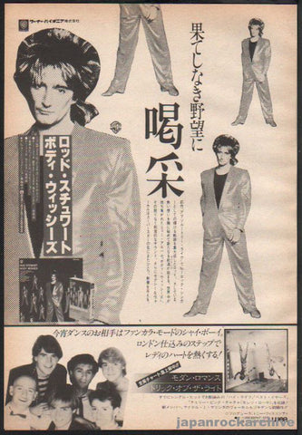 Rod Stewart 1983/08 Body Wishes Japan album promo ad