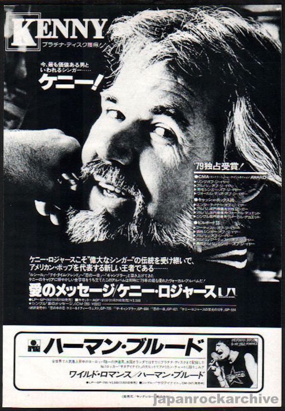 Kenny Rogers 1979/12 Kenny Japan album promo ad