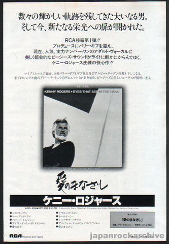 Kenny Rogers 1983/10 Eyes That See In The Dark Japan album promo ad