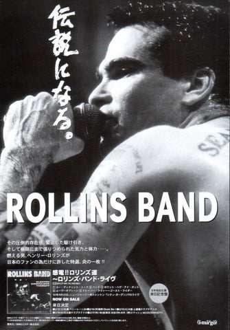 Rollins Band 1994/02 Electro Convulsive Therapy Japan album / tour promo ad