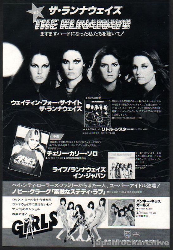 The Runaways 1977/12 Waitin' For The Night Japan album promo ad