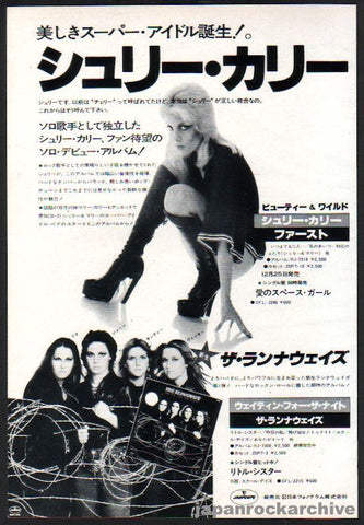 The Runaways 1978/01 Waitin' For The Night / Cherie Currie solo Japan album promo ad