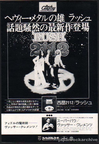 Rush 1976/07 2112 Japan album promo ad