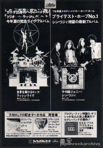 Rush 1977/01 All The World's A Stage Japan album promo ad