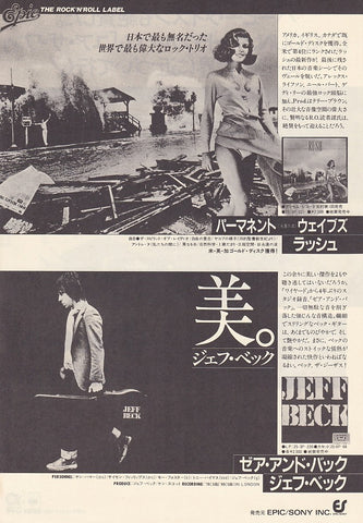Rush 1980/10 Permanent Waves Japan album promo ad