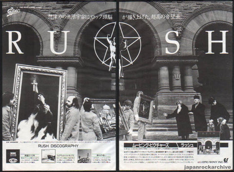 Rush 1981/04 Moving Pictures Japan album promo ad