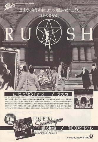 Rush 1981/05 Moving Pictures Japan album promo ad