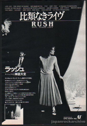 Rush 1981/12 Exit Stage Left Japan album promo ad
