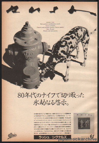 Rush 1982/12 Signals Japan album promo ad