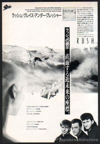 Rush 1984/06 Grace Under Pressure Japan album promo ad