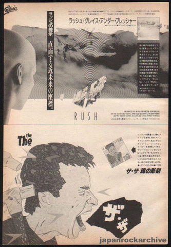 Rush 1984/07 Grace Under Pressure Japan album promo ad