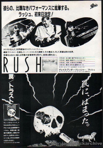 Rush 1984/11 Grace Under Pressure Japan album promo ad