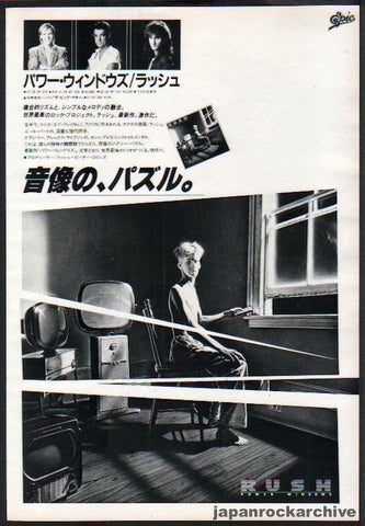 Rush 1985/12 Power Windows Japan album promo ad