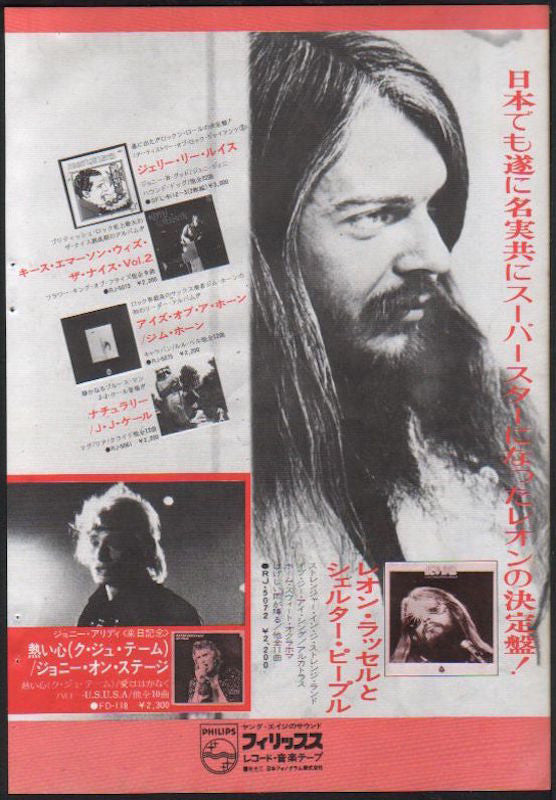 Leon Russell 1973/05 Leon Russell And The Shelter People album promo ad