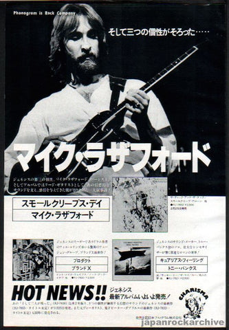 Mike Rutherford 1980/03 Smallcreep's Day Japan album promo ad