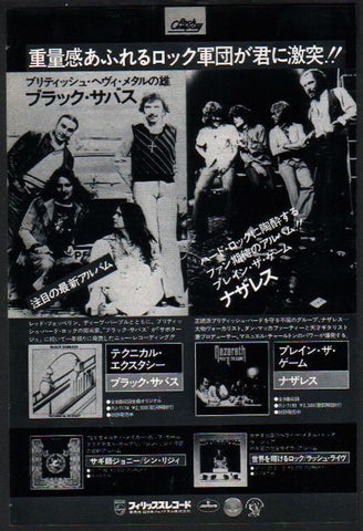 Black Sabbath 1977/02 Technical Ecstasy Japan album promo ad