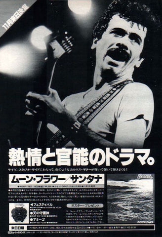 Santana 1977/11 Moonflower Japan album promo ad