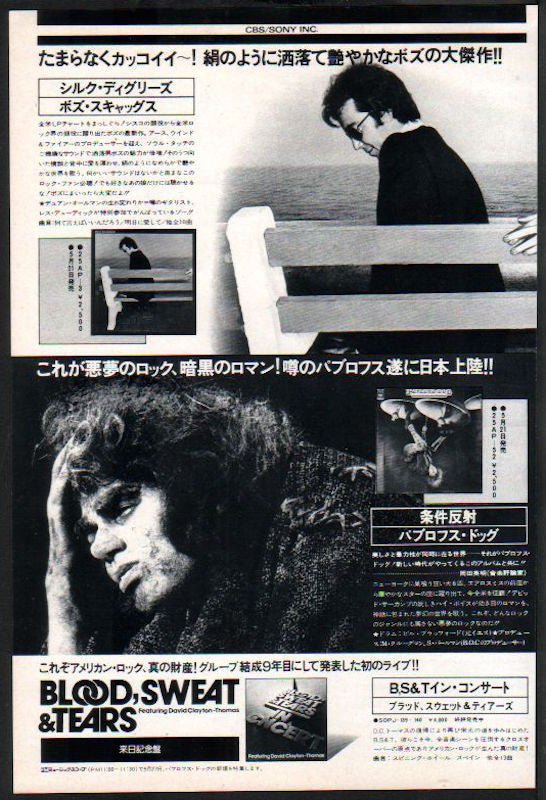 Boz Scaggs 1976/06 Silk Degrees Japan album promo ad