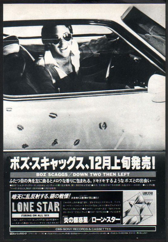 Boz Scaggs 1977/12 Down Two Then Left Japan album promo ad