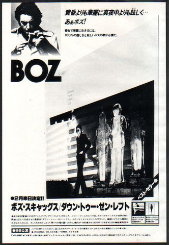 Boz Scaggs 1978/02 Down Two Then Left Japan album / tour promo ad