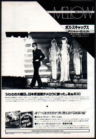 Boz Scaggs 1978/03 Down Two Then Left Japan album promo ad