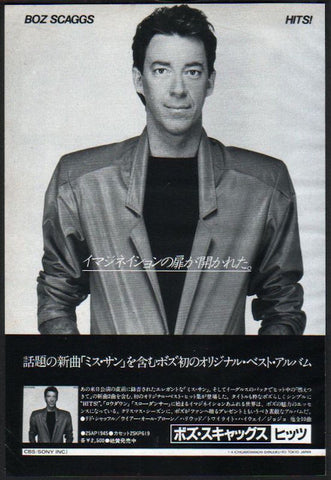 Boz Scaggs 1981/01 Hits Japan album promo ad